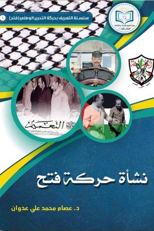 8-300x450 كتاب القدس في الخطاب الإنساني