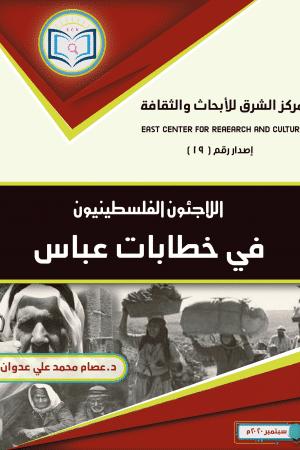 -كتاب-اللجئون-الفلسطينيون-في-خطابات-عباس-300x450 المتجر