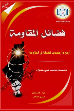 044-300x450 Hamas  More  Clearly Book