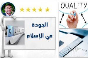 055669-300x199 القيادة بين الشورى والديمقراطية