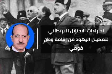 اجراءات الاحتلال البريطاني لتمكين اليهود من إقامة وطن قومي