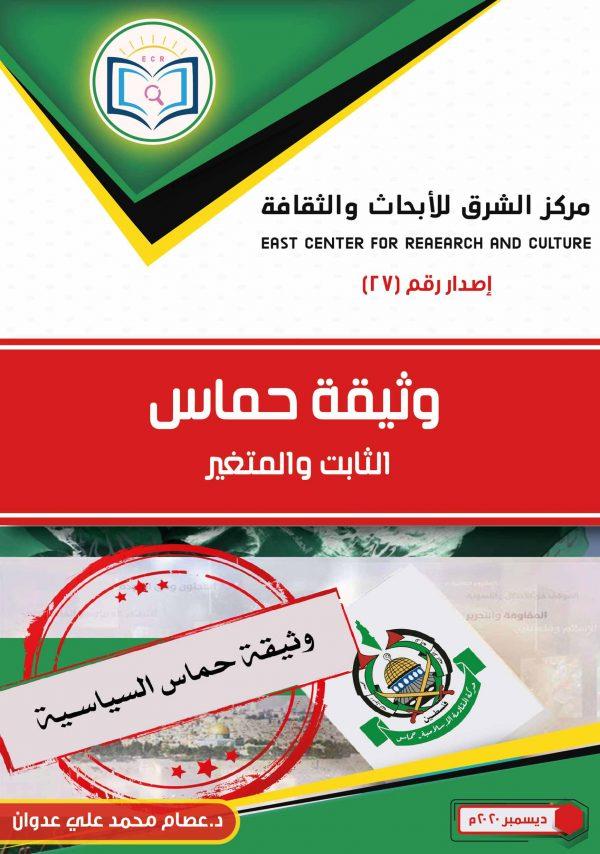 24 وثيقة حماس الثابت والمتغير