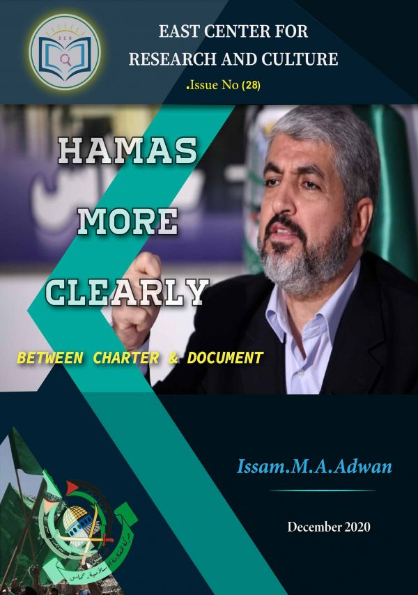 26 Hamas  More  Clearly Book