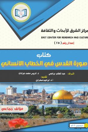 -القدس-في-الخطاب-الإنساني11--300x450 وثيقة حماس الثابت والمتغير