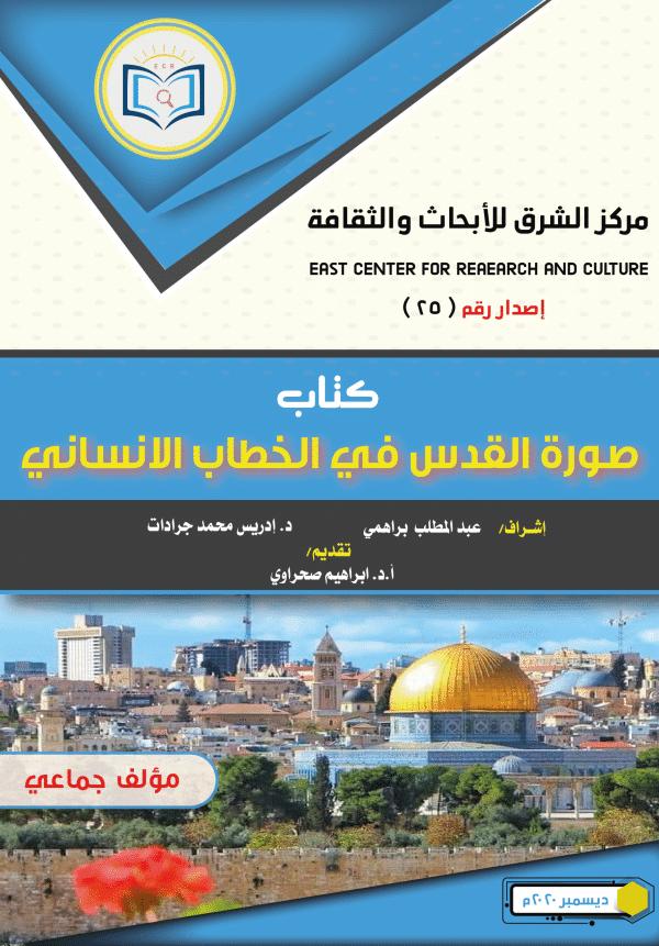 -القدس-في-الخطاب-الإنساني11- كتاب القدس في الخطاب الإنساني