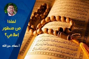 لماذا من منظور اسلامي